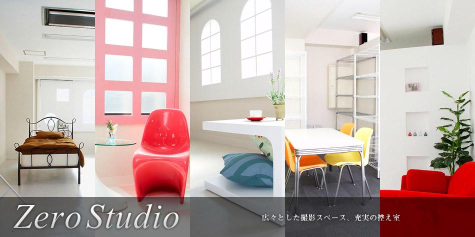 画像: ゼロスタジオ | 撮影スタジオ Fresh!Studio